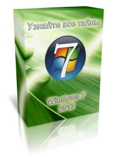 Узнай все тайны Windows 7 2013