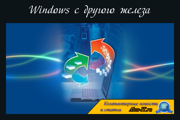 Как перенести windows на другое железо