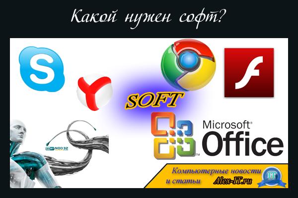 Необходимые программы для Windows 8