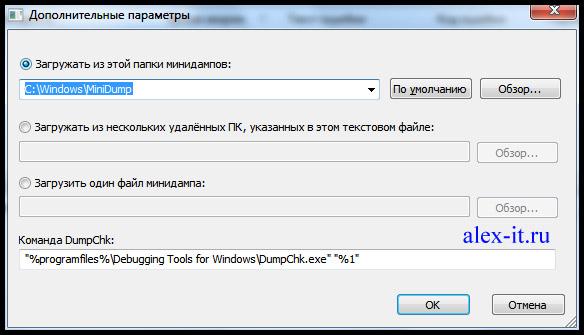 Параметры программы синего экрана