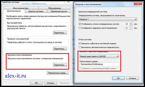 windows 7 отладочная информация