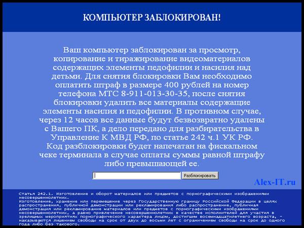 Windows заблокирован, отправьте смс