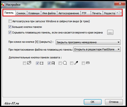 nastroiki_scrinshotov
