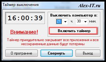 Программа для автоматического выключения компьютера