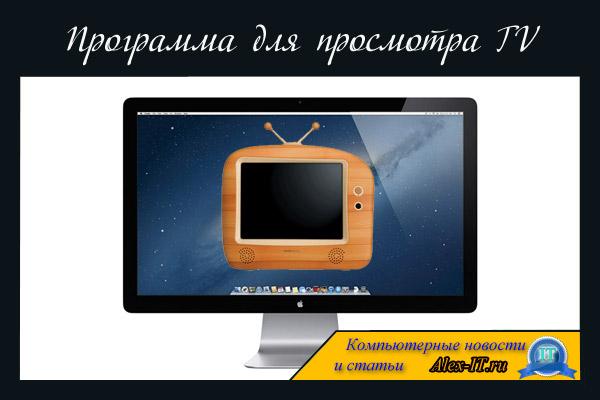 Лучшая программа для просмотра ТВ на компьютере