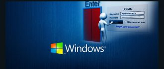 Сброс пароля Windows