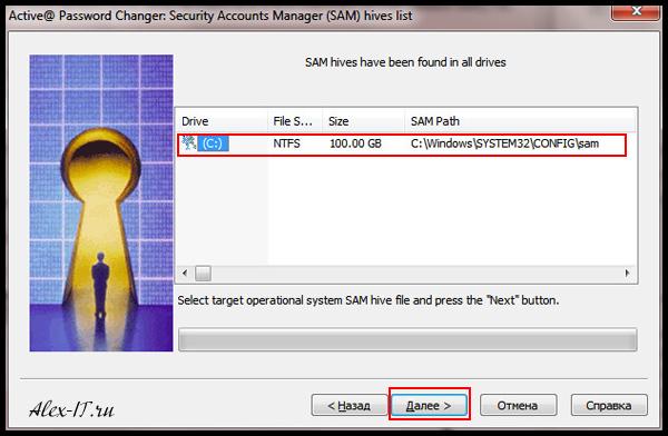 Выбор диска с паролем