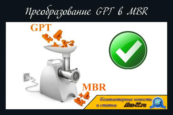 Преобразование gpt в mbr