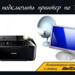 Как подключить принтер через RDP соединение