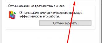 Проверка диска в Проводнике Windows 8/10