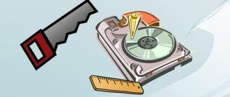 жесткий диск на разделы